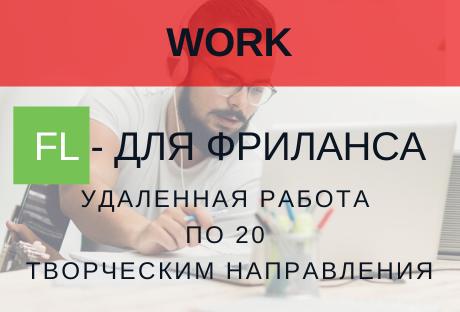 Работа удаленно