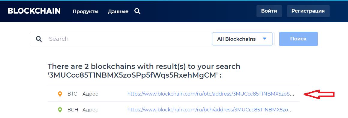 Подробности на blockchain