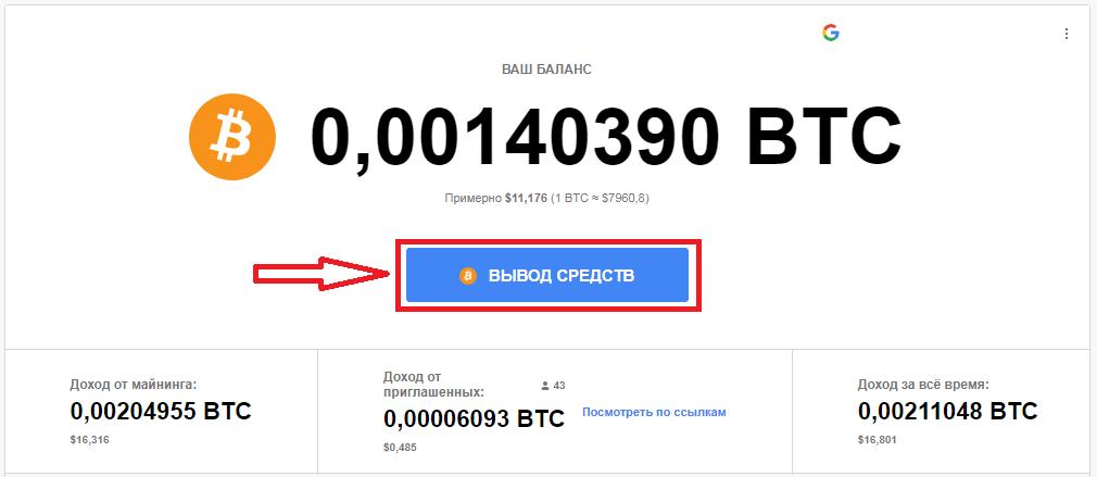 Вывод средств на Crypto Tab