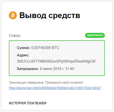 Подробности о транзакции