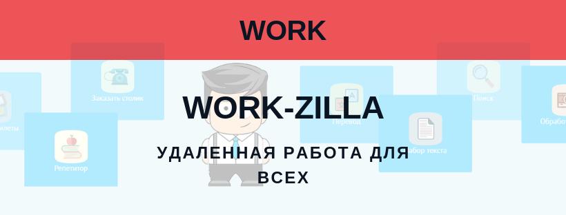 WORK-ZILLA УДАЛЕННАЯ РАБОТА ДЛЯ ВСЕХ